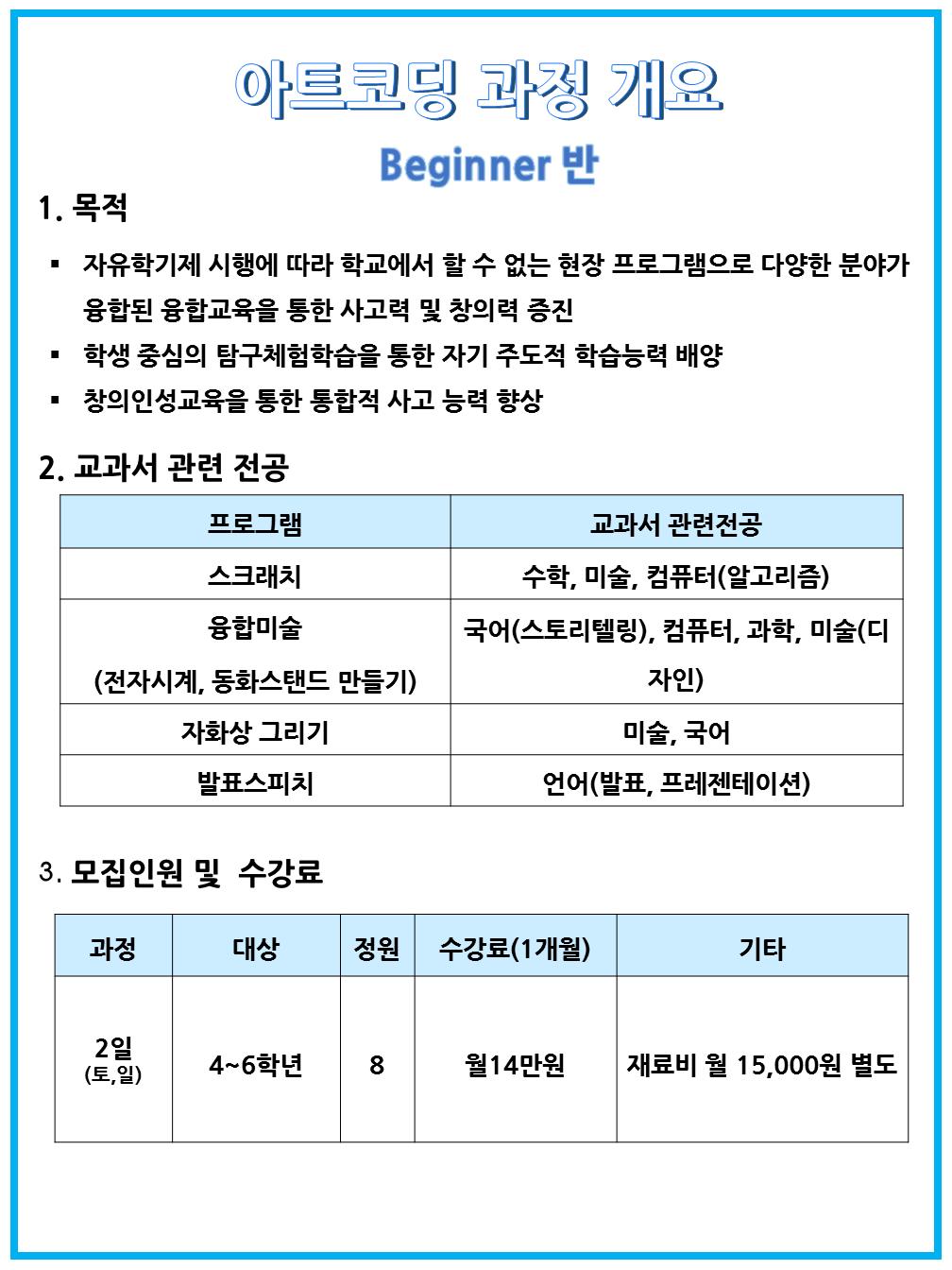 2017아트코딩수업개요 및 일정_주니어 (3).png