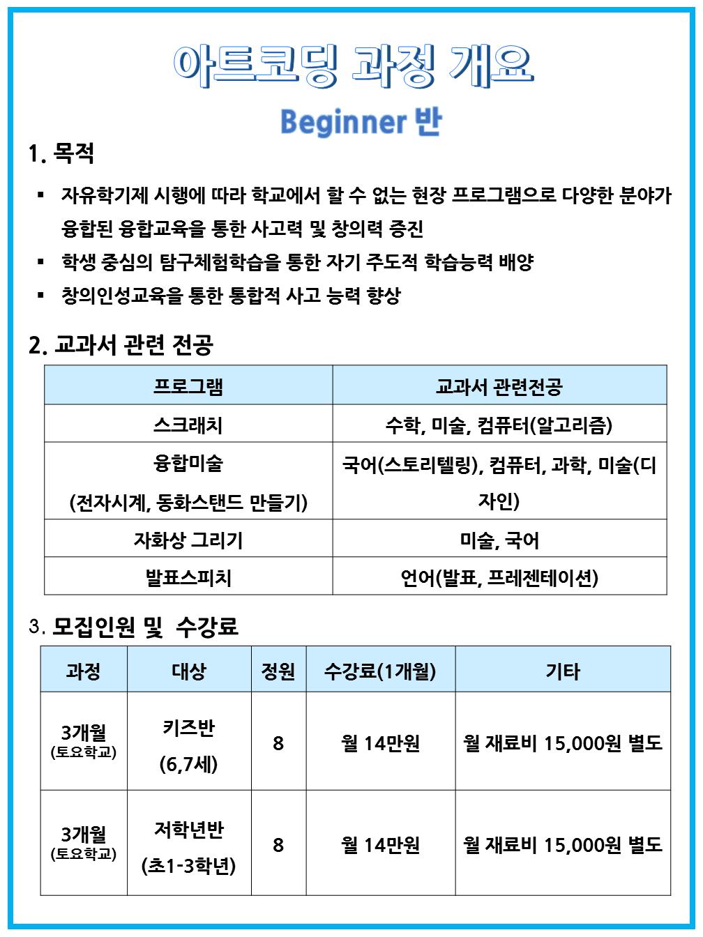 2017아트코딩수업개요 및 일정 수정최종.png