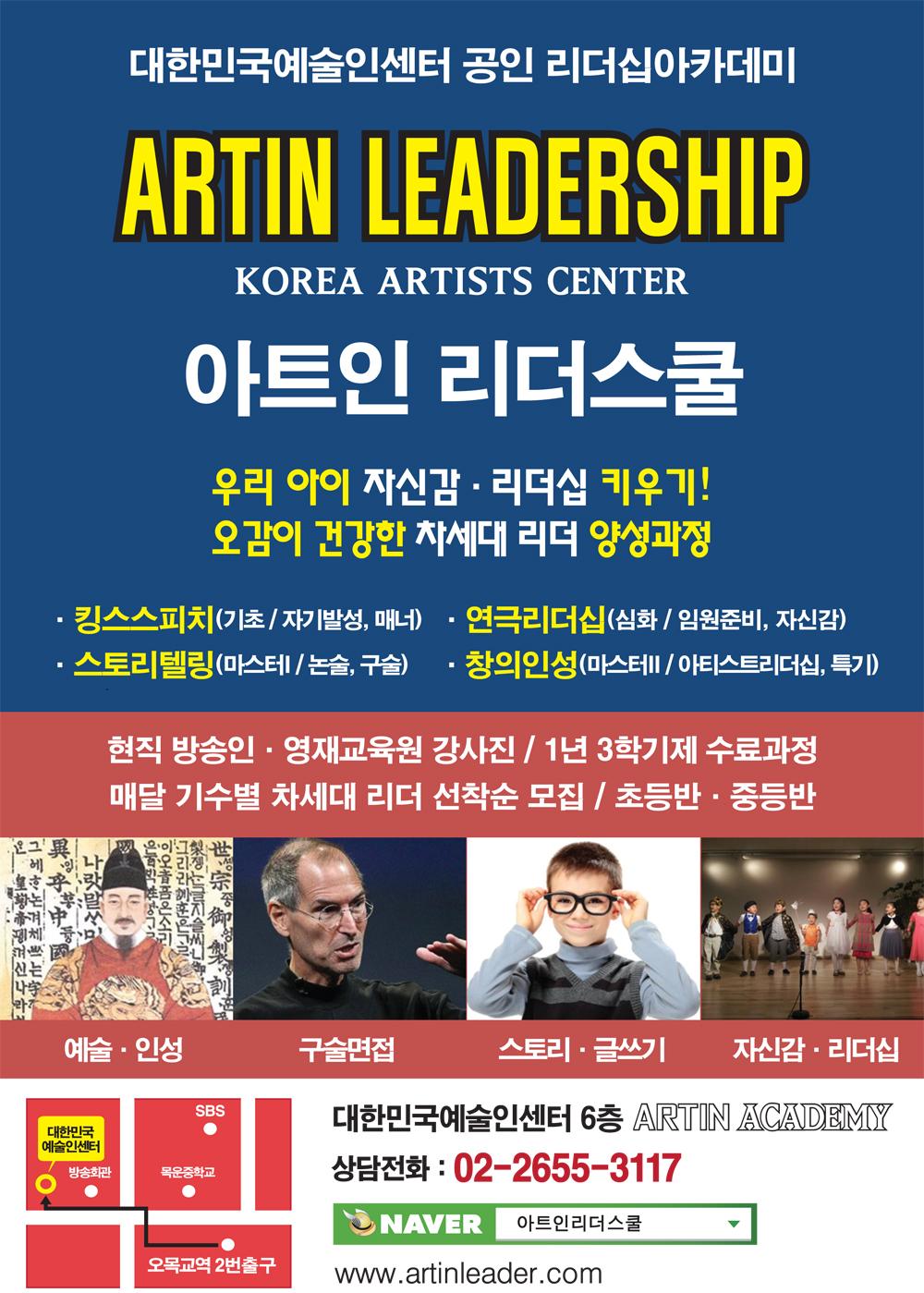 아트인리더스쿨_앞면(최종).jpg