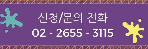 캠프문의전화.JPG