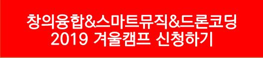 2019겨울캠프신청하기.png
